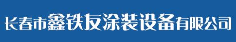 长春市鑫铁友涂装设备有限公司